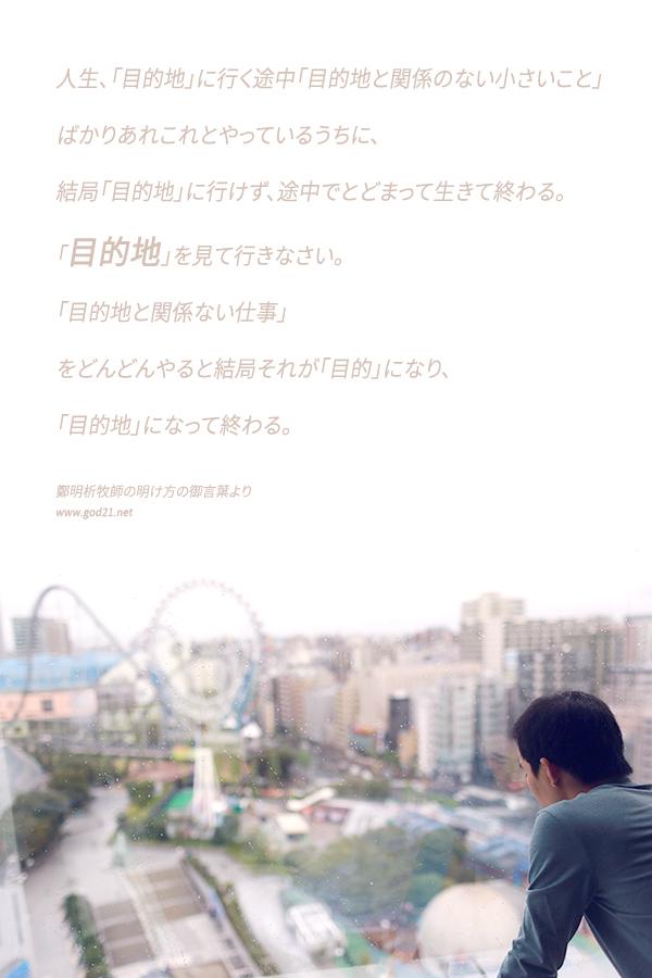 20141010-28-29_Ja