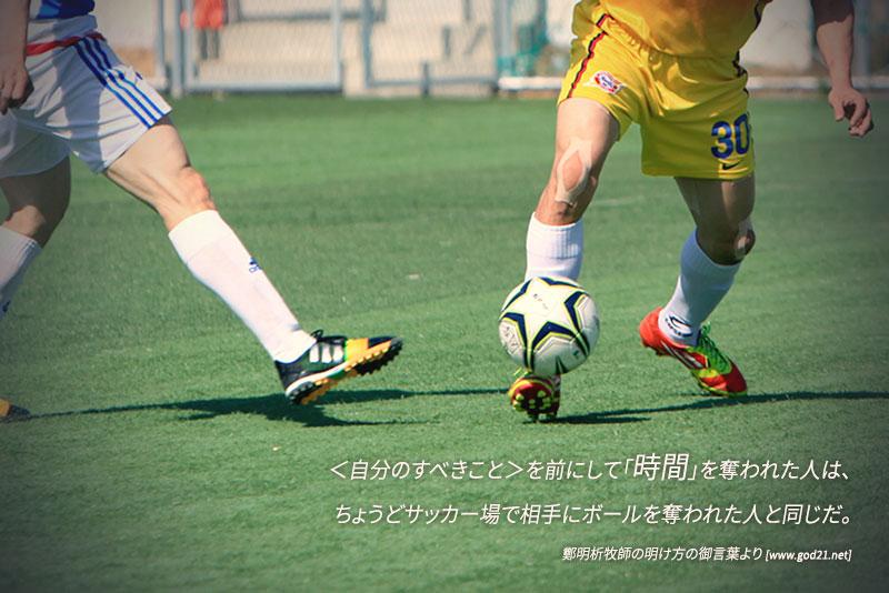 【高校サッカー】4,144校の頂点に立ったのは東福岡