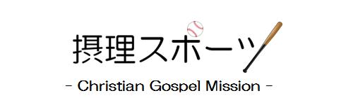 摂理スポーツ – キリスト教福音宣教会
